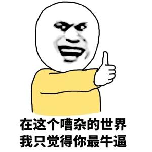 金馆长张学友暴走表情带字微信聊天装逼斗图图片