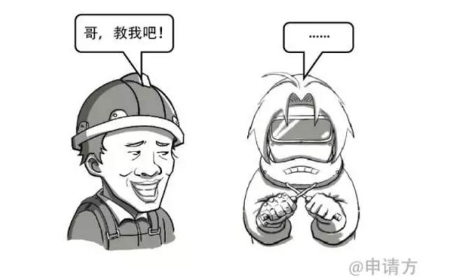 罢特同学:学机械工程的漫画并不需要女朋友金漫画窝图片