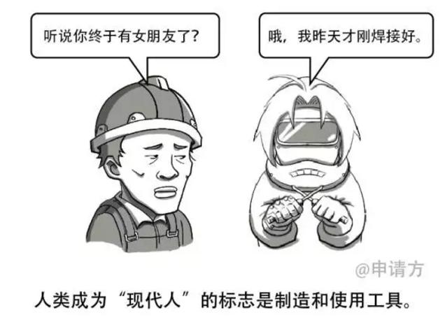 罢特同学:学机械工程的漫画并不需要女漫画坟墓图片
