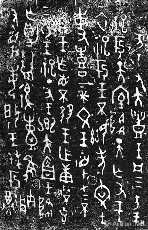 揭秘西周早期 青铜器上的金文与历史