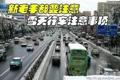 提醒 | 一场大雪,开车要注意啦!快接收雪天开车的十大提醒