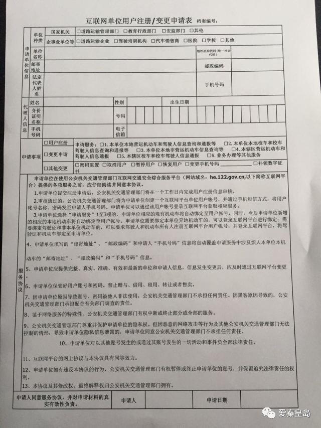 单位用户到现场注册时需填写《互联网单位用户注册/变更申请表》