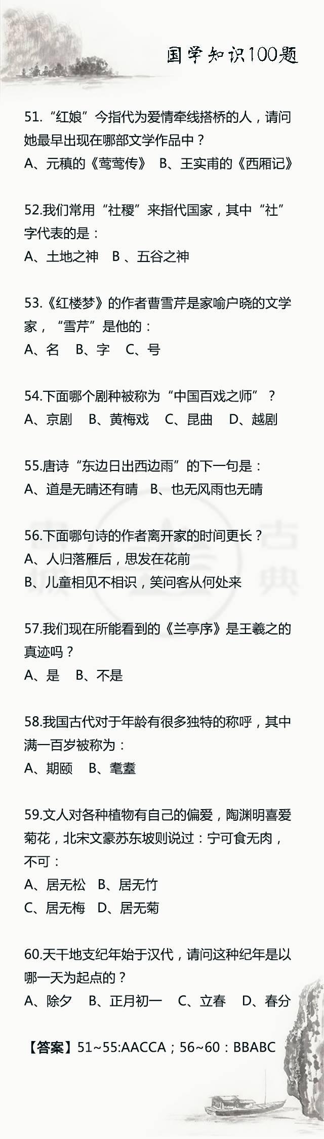 新版中国文化知识100题—— - 真心阳光 - 《真心阳光》博客