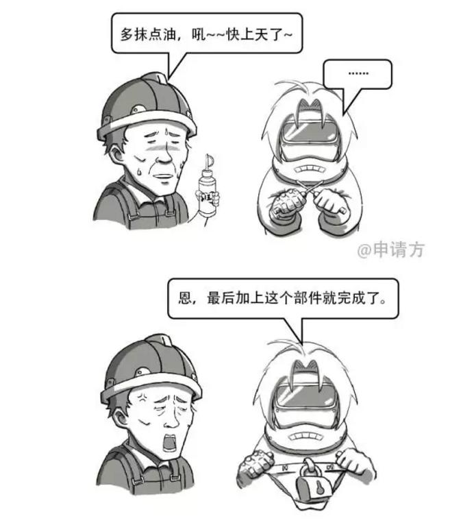 罢特漫画:学机械工程的同学并不需要女朋友漫画小鸡鸡图片