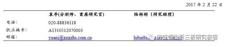 【新三板点将台】英派瑞(430555):国内知名的尼龙扎带供应商