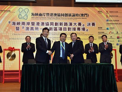成都高新与澳高所签订协议  共推科技金融协同发展