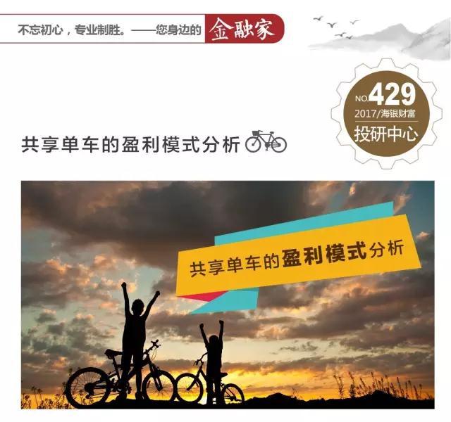 海银财富:共享单车的盈利模式分析