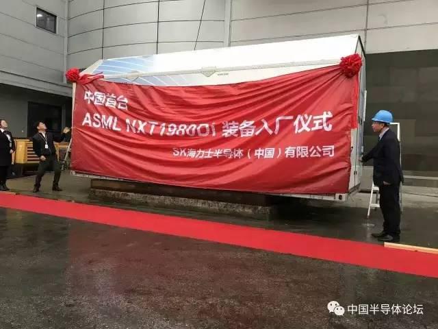 瓦森纳协议终于打开了门缝:中国首台!无锡海力