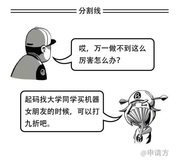 罢特同学:学机械工程的漫画并不需要女harada漫画图片