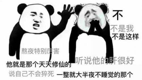 2017新网络词语 2017年网络新词口头禅 2017网络潮词 世说新语 第2张