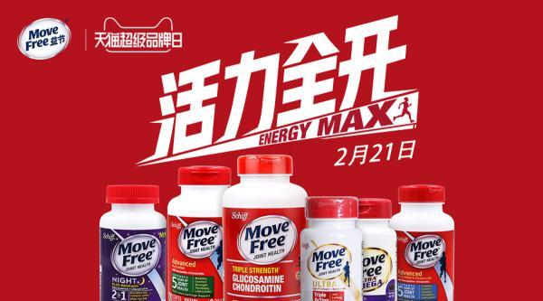 move free x天猫超级品牌日