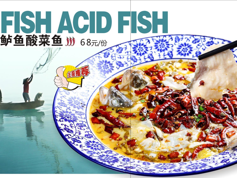 """快来吃""""霸王餐""""!火爆深圳的酸菜鱼空降东莞~"""