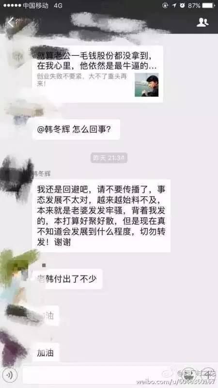 展程CEO陈羽翔被指独吞股权 逼走一起创业七年伙伴