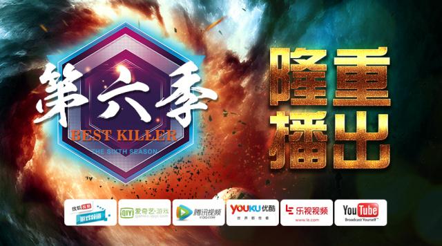 Best Killer 國內最專業殺人遊戲專業比賽 第六季