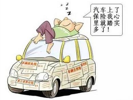 车险怎么买?车险一般买哪几种  经验