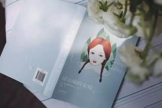 初中必读 绿山墙的安妮 女孩的成长励志书