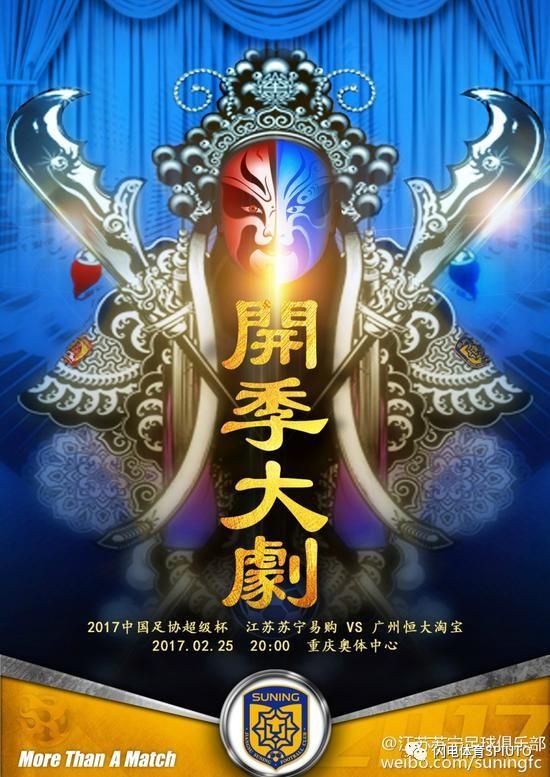 """超级杯前瞻:苏宁再挑恒大霸权 真""""超级""""之战"""