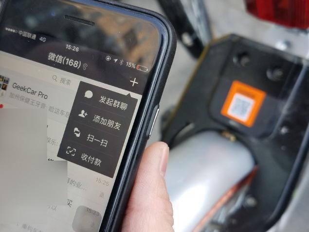 神途123微信扫码就可以骑走单车?摩拜成了第一