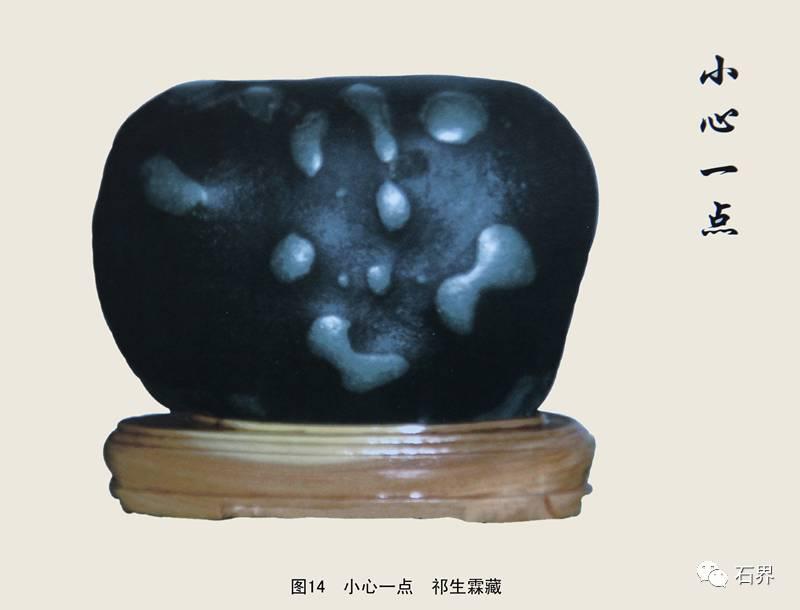 黄河石审美中的自然情怀和艺术追求(下)