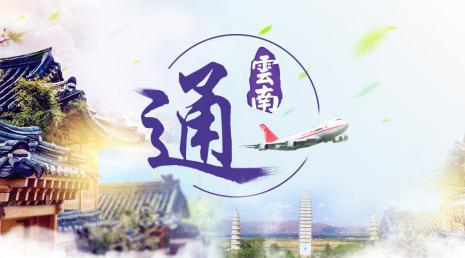 """友和道通航空从彩云之南""""通""""向南亚东南亚"""