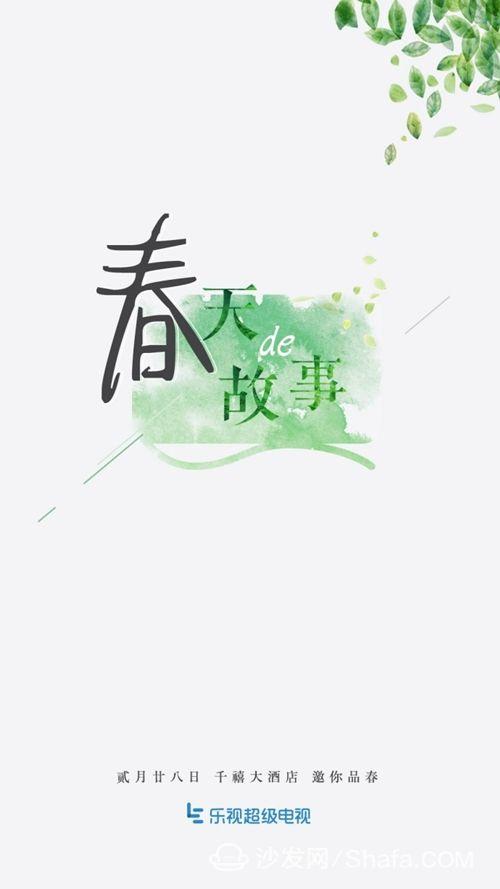 【沙发管家】乐视发布会2月28日在京召开