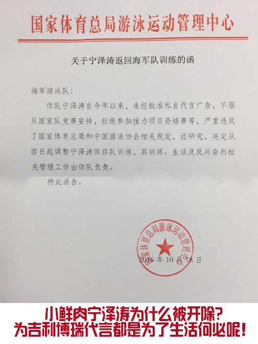 #宁泽涛被开除# 宁泽涛被开除的原因是什么