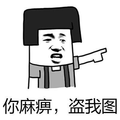 搜狐表情平台-盗图公众求一些说别人盗图想吐a表情的搞笑动图图片