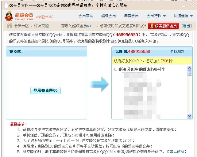QQ营销之如何利用空间生日引流