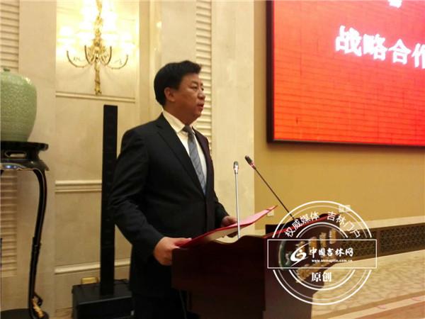 永吉县人民政府与央企开启全面战略合作新篇章