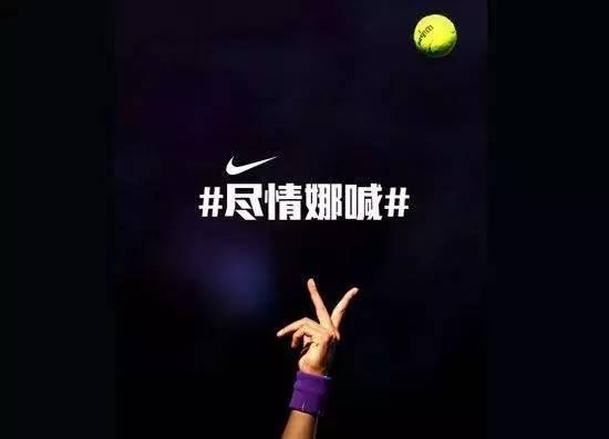 中国第一人 耐克为李娜发布专属logo.