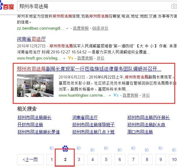 百度seo排名点击器_百度seo快速排名优化