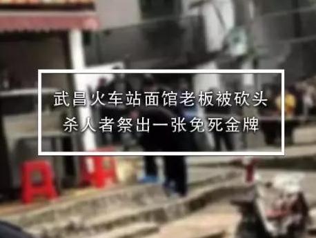 人来人往熙熙攘攘的武昌火车站不远处,一个男人一只手拿着刀