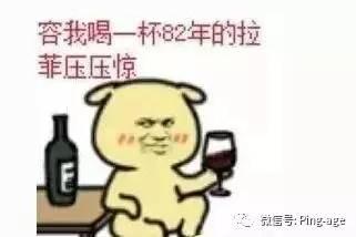 葡萄酒表情:为啥82年拉菲有名?看见了吗知识包图片
