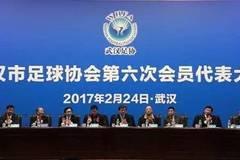 武汉足球|武汉足协第六次足代会召开 足球改革方案出台