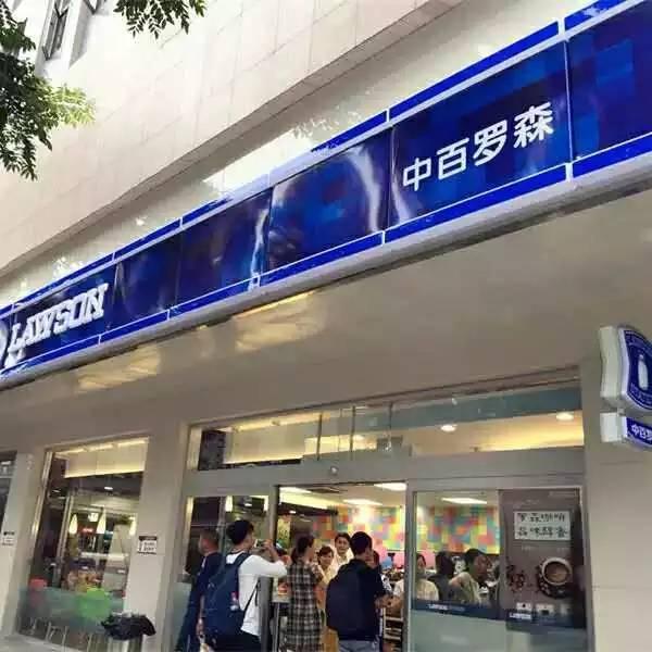 专访武汉中百罗森便利店