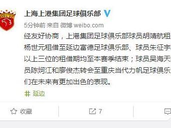 上港官宣多人离队 胡靖航租借建业杨世元投延边