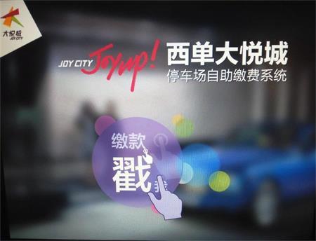 大账房成西单大悦城停车场电子发票开票服务商