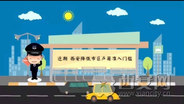如何买房落户 西安警方动画告诉你(组图)