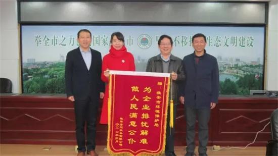 淮安市环保局为企业排忧解难获赠锦旗