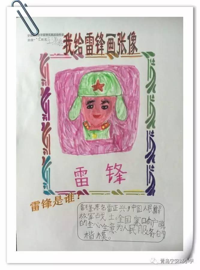 关于学雷锋的画_青岛宁安路小学\