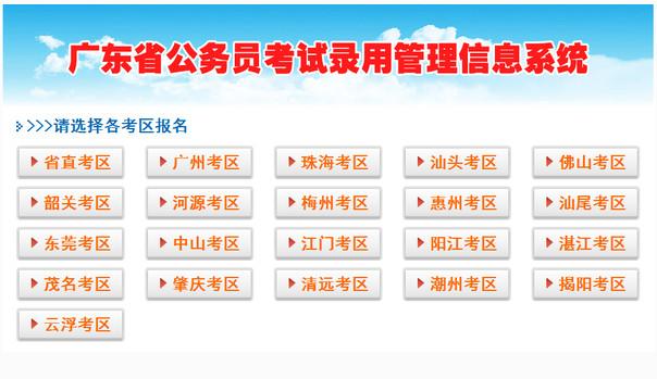 2017广东公务员报名入口 报名时间-广东人事考试网