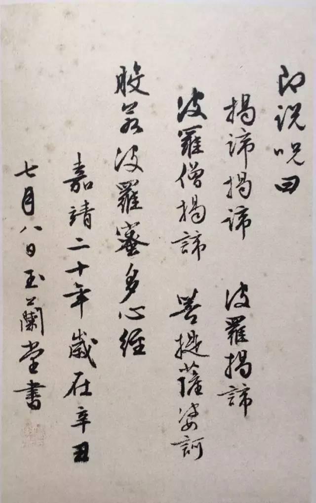 历代名家《心经》书法,心净才能心静!_搜狐教育_搜狐网图片