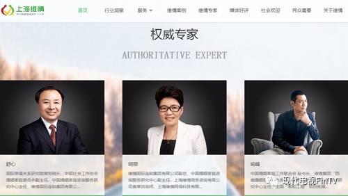 传媒人变身小三劝退师  维情网月入百万拟登新三