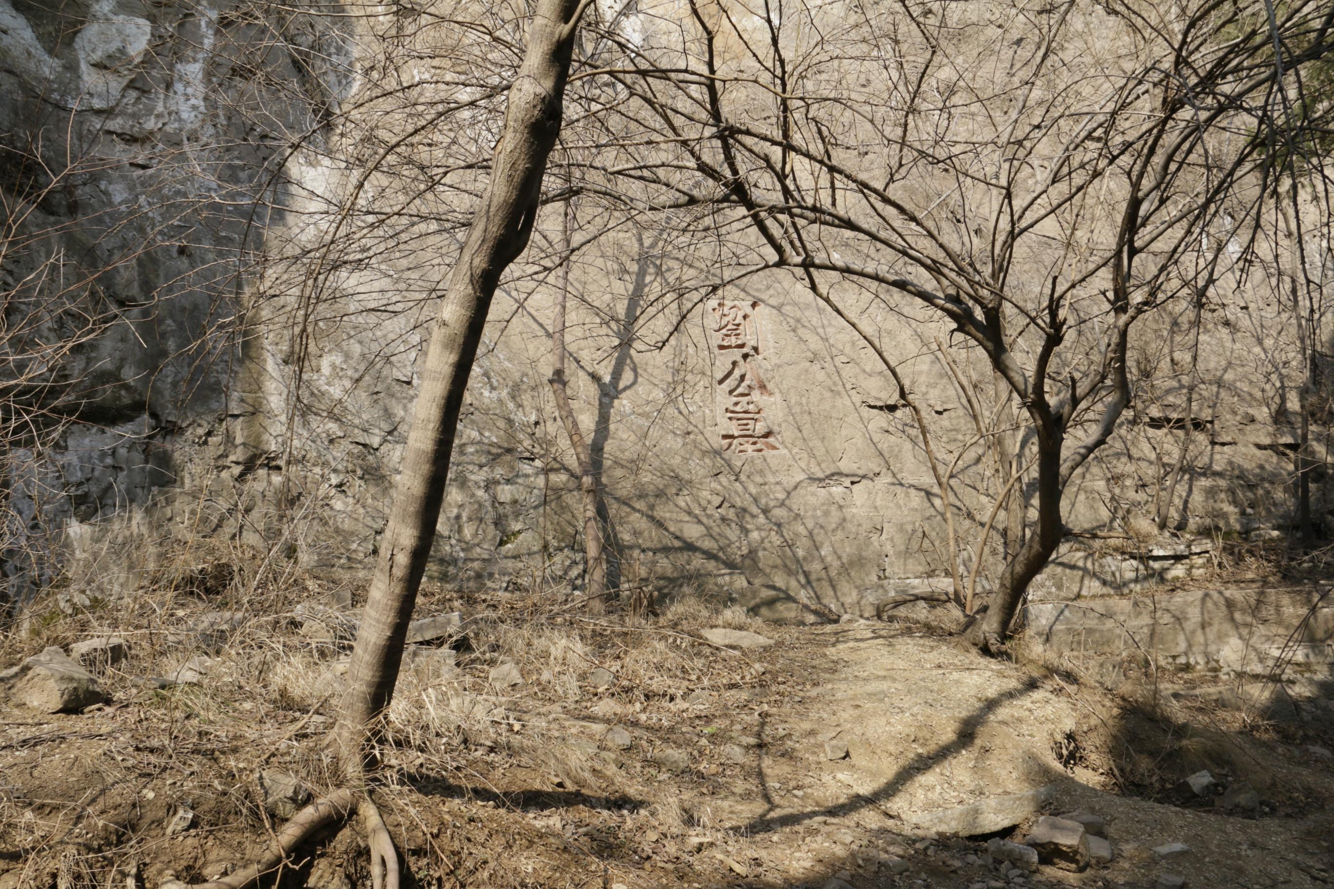 穿越平阴大寨山让心境与山野来一场琴瑟之合