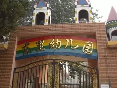 通州区幼儿园top