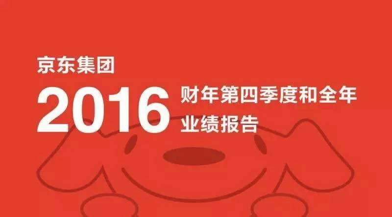 商城连续7季盈利,京东如何打造令人尊敬的互联网企业