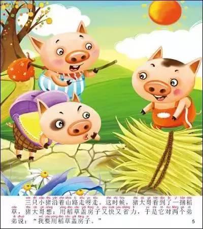 三只小猪盖房子图片