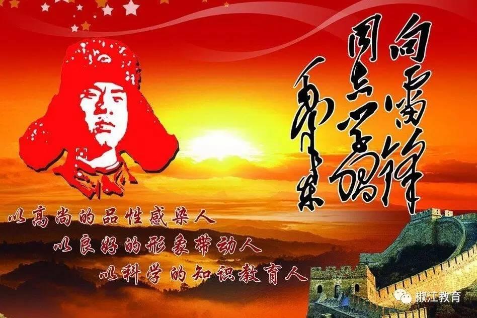雷锋在我��.+y�b���9��_雷锋,原名雷正兴,中国湖南人,1940年出生.