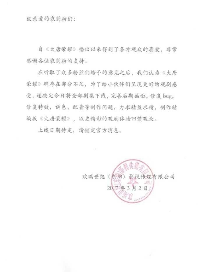 景甜热播剧大唐荣耀下架停播,遭网友骂翻 - 软文发稿 - 软文发稿