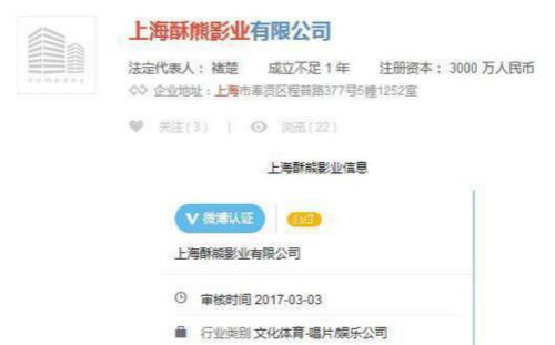 郑爽疑开经纪公司任性当老板注册资本3000万